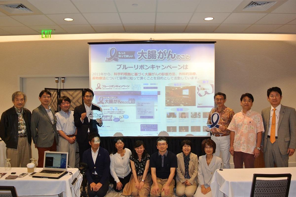 ハワイ国際交流セミナー&視察研修の皆さん with Dr.Junji Machi