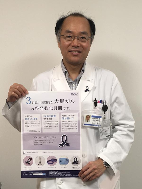 吉川 貴己/神奈川県立がんセンター 消化器外科部長