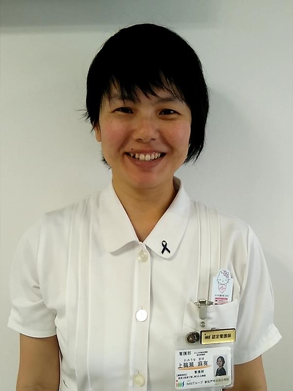 上鵜瀬 麻有/CIN(がん情報ナビゲーター養成講座)10期・がん化学療法看護認定看護師
