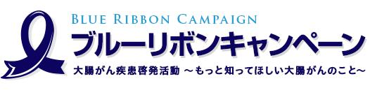 ブルーリボンキャンペーン