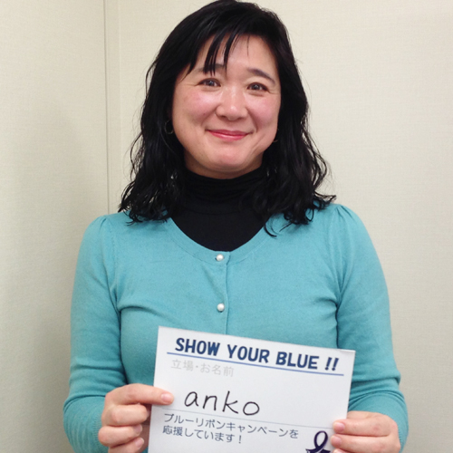 anko/家族