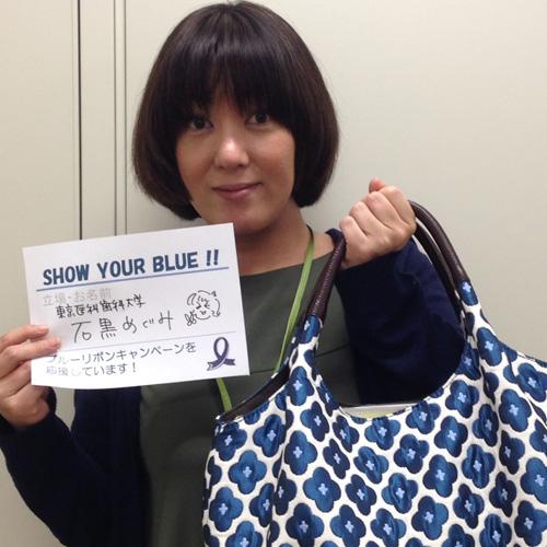 石黒めぐみ/東京医科歯科大学