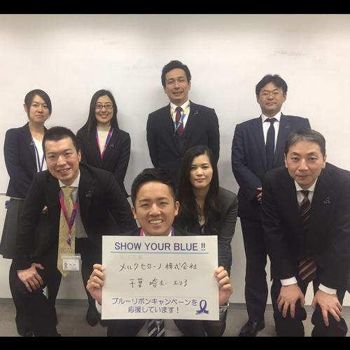メルクセローノ株式会社千葉・埼玉エリアの皆さん