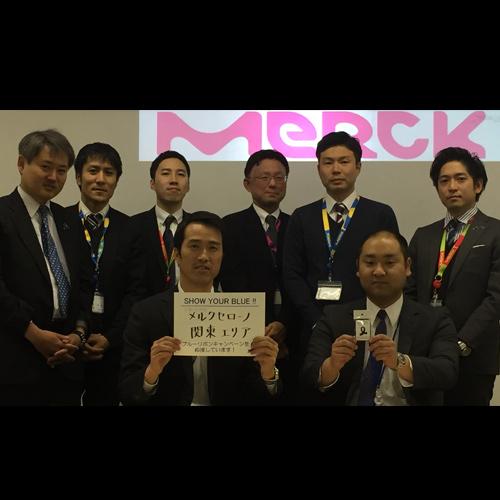 メルクセローノ株式会社関東エリアの皆さん