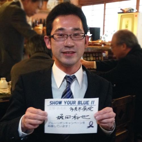 坂田和也/多良木病院
