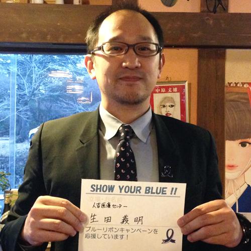 生田義明/JCHO人吉医療センター 外科部長