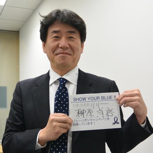 榊原洋啓/日本イーライリリー