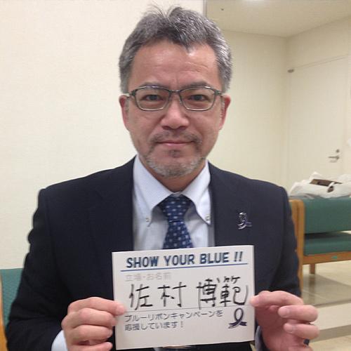 佐村博範/琉球大学医学部附属病院