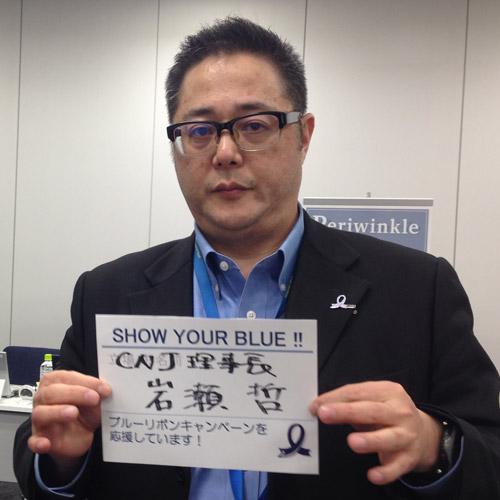 岩瀬哲/CNJ 理事長