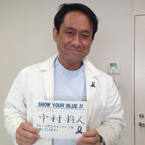 中村将人/相澤病院