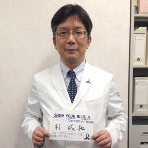 朴成和/国立がん研究センター中央病院