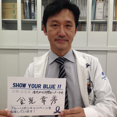 金光幸秀/国立がん研究センター中央病院