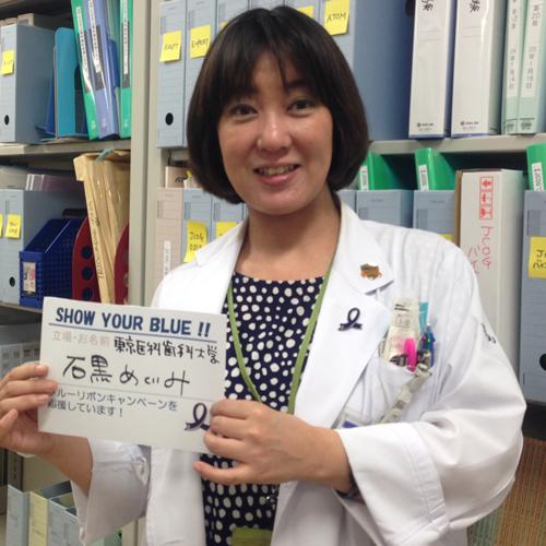 石黒めぐみ/東京医科歯科大学大学院