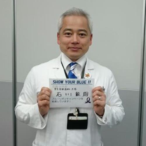 石川敏昭/東京医科歯科大学医学部附属病院