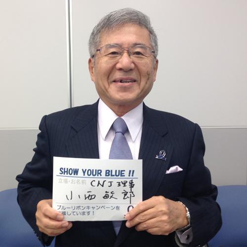 小西敏郎/CNJ理事