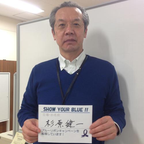 杉原健一/大腸癌研究会 会長、東京医科歯科大学 特任教授