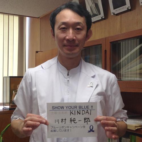 川村純一郎/KINDAI(近畿大学医学部外科学)