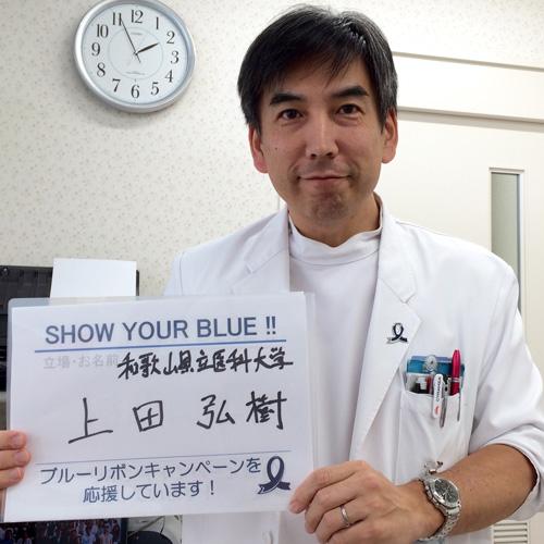 上田弘樹/和歌山県立医科大学