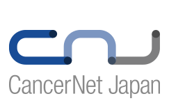 NPO法人キャンサーネットジャパン