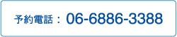 予約電話 : 06-6886-3388