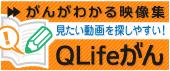 Qlifeがん