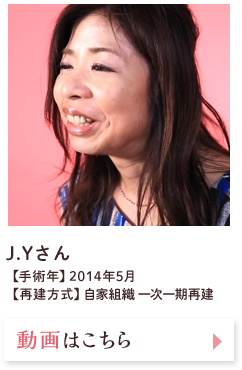 J・Yさん