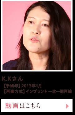 K・Kさん