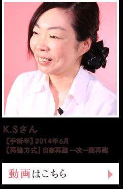 K・Sさん