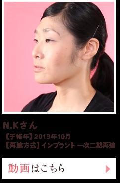 N・Kさん