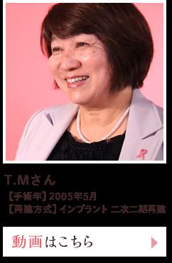 T・Mさん