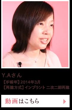 Y・Aさん