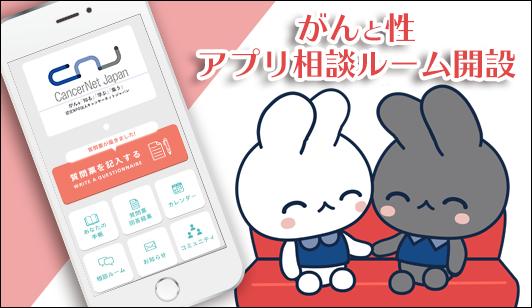 がんと性~アプリ相談ルーム開設