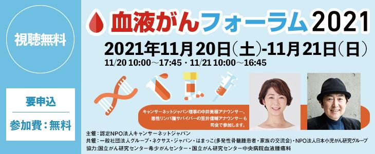 【オンライン】血液がんフォーラム2021