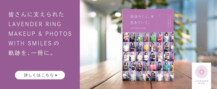 ラベンダーリング書籍『自分らしく、を生きていく。がんとともに生きる206人の笑顔と思い』発売