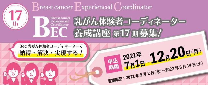 第17期 BEC乳がん体験者コーディネーター養成講座