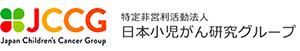 特定非営利活動法人日本小児がん研究グループ