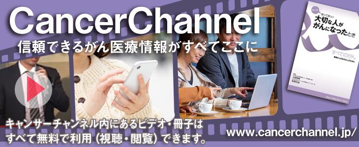 キャンサーチャンネル