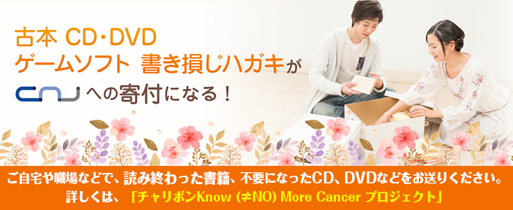 Know (≠NO) More Cancer プロジェクト ~古本が寄付になる!~