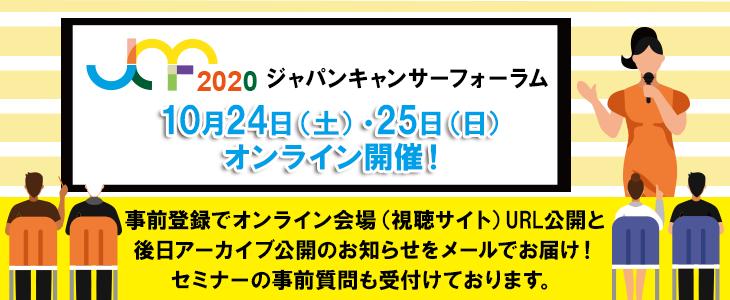 JCF2020はオンラインで開催