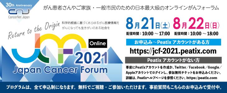 【参加無料】Japan Cancer Forum2021