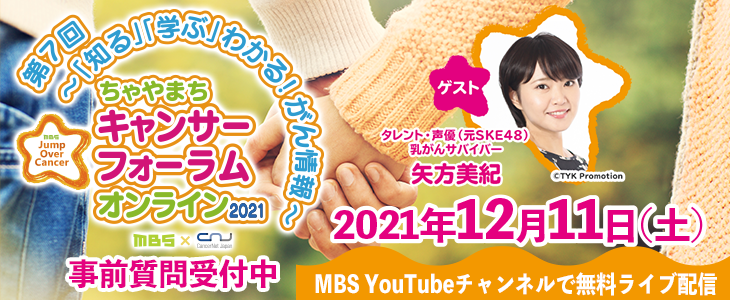 【オンライン】ちゃやまちキャンサーフォーラム2021