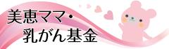 美恵ママ・乳がん基金