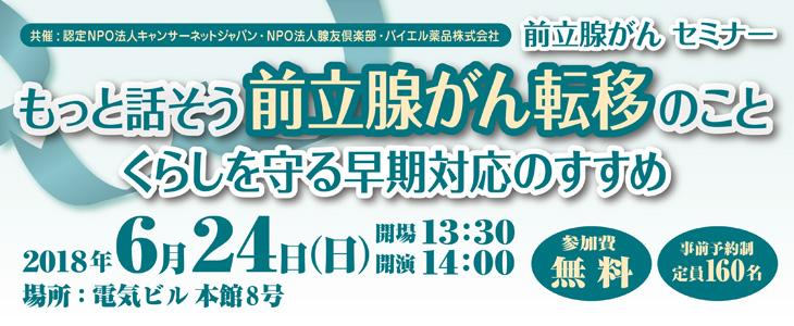 前立腺がんセミナー2018 in 福岡 もっと話そう前立腺がん転移のこと