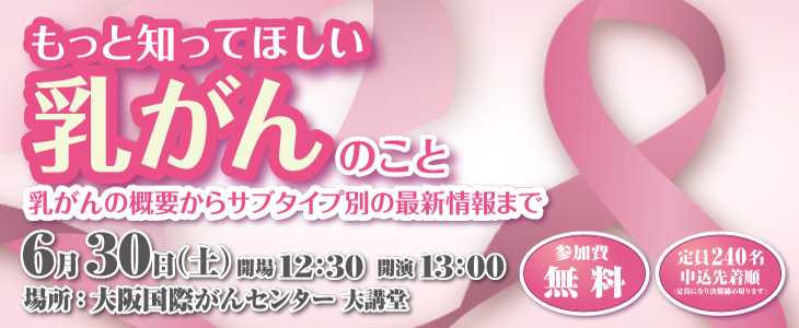 もっと知ってほしい乳がんのこと2018 in 大阪