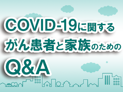 COVID-19に関するがん患者と家族のためのQ&A
