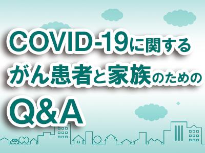 COVID-19に関するがん患者と家族のためのQ&A