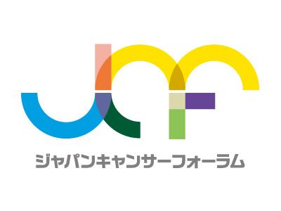 ジャパンキャンサーフォーラム