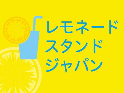 レモネードスタンドジャパン