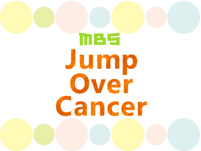 MBS Jump Over Cancer  もっと知ってほしいがんのこと
