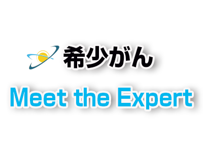 希少がん Meet the Expert 2020